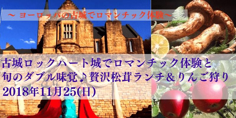 東京発!ヨーロッパの古城ロックハート城でロマンチック体験と旬の松茸ランチ&りんご狩り♪ 【婚活バスツアー】