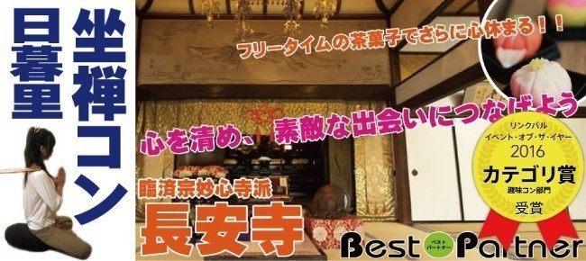 【東京】11/3(土)日暮里坐禅コン@趣味コン/趣味活☆山手線沿線☆日本文化に触れながら素敵な出会い探し♪