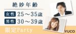 【東京都恵比寿の婚活パーティー・お見合いパーティー】Diverse(ユーコ)主催 2018年11月23日