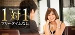 【愛知県名駅の婚活パーティー・お見合いパーティー】株式会社フュージョンアンドリレーションズ主催 2018年10月28日