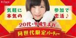 【宮崎県宮崎の恋活パーティー】株式会社Rooters主催 2018年11月3日