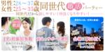 【愛知県名駅の婚活パーティー・お見合いパーティー】街コンmap主催 2018年12月14日