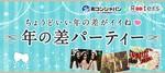 【東京都表参道の恋活パーティー】株式会社Rooters主催 2018年11月17日