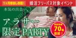 【東京都六本木の恋活パーティー】株式会社Rooters主催 2018年11月17日