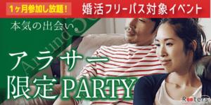 【千葉県千葉の恋活パーティー】株式会社Rooters主催 2018年11月17日