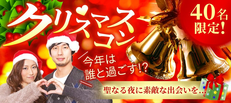 カップル率アップのクリスマスコン今年も開催!クリスマス前の恋人探しに出会いチャンスが多数有り☆クリスマスコンin盛岡