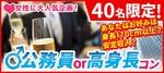 【岩手県盛岡の恋活パーティー】街コンキューブ主催 2018年11月24日