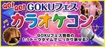 【東京都新宿の体験コン・アクティビティー】GOKUフェス主催 2018年11月17日