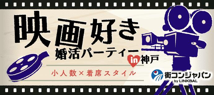 【映画好き限定☆カジュアル】婚活パーティーin神戸