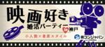 【兵庫県三宮・元町の婚活パーティー・お見合いパーティー】街コンジャパン主催 2018年10月20日