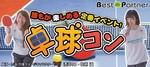 【東京都大手町の体験コン・アクティビティー】ベストパートナー主催 2018年11月14日