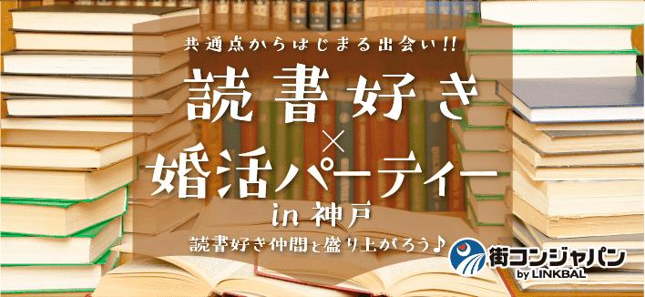 【読書好き限定☆カジュアル】婚活パーティーin神戸