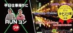 【東京都大手町の体験コン・アクティビティー】ベストパートナー主催 2018年11月21日