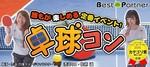 【東京都大手町の体験コン・アクティビティー】ベストパートナー主催 2018年11月17日