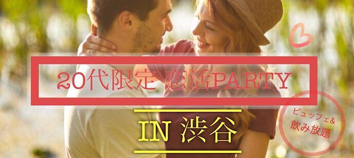 11/10(土) 秋コン♪♪〜出逢いの秋〜【100名規模!!20代限定 in渋谷】