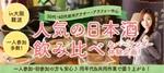 【大阪府難波の体験コン・アクティビティー】株式会社UTcreations主催 2018年11月17日