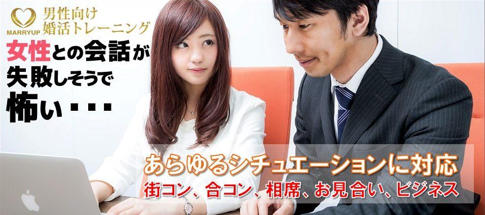 ◆ 初対面の彼女の心をグッとつかむコミュニケーション術!◆ 10/16(火)19:00~開催!◆