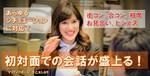 【東京都恵比寿の自分磨き・セミナー】マリアップ主催 2018年10月18日