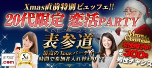 【東京都表参道の恋活パーティー】まちぱ.com主催 2018年11月16日