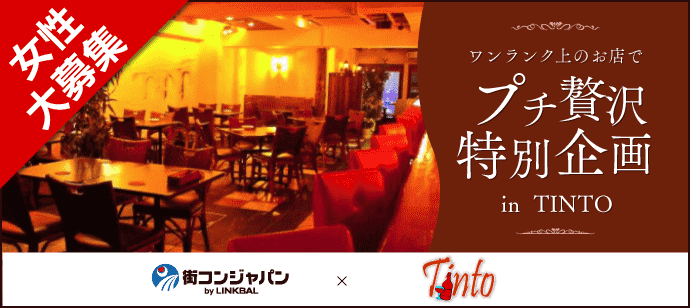 ワンランク上のお店でプチ贅沢特別企画 in ティント(TINTO)