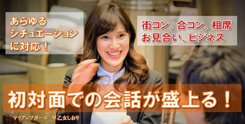 ◆ 初対面の彼女の心をグッとつかむコミュニケーション術!◆ 10/26(金)14:00~開催!◆