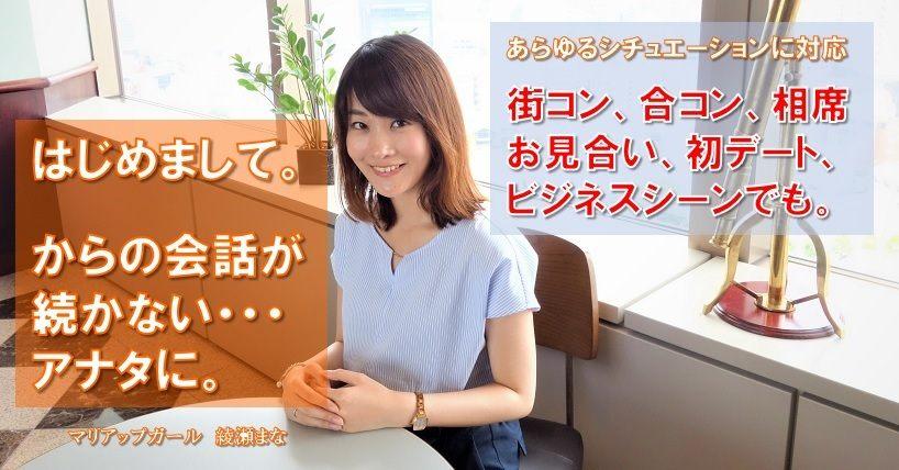 ◆ 初対面の彼女の心をグッとつかむコミュニケーション術!◆ 10/26(金)19:00~開催!◆