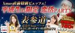 【東京都表参道の恋活パーティー】まちぱ.com主催 2018年11月17日