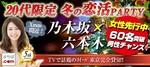 【東京都六本木の恋活パーティー】まちぱ.com主催 2018年11月18日