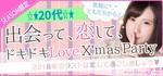 【新潟県新潟の恋活パーティー】株式会社アクセス・ネットワーク主催 2018年12月22日