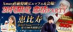 【東京都恵比寿の恋活パーティー】まちぱ.com主催 2018年11月22日