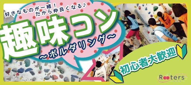 人気のボルダリングコン!!【友活×恋活パーティー】初心者も大歓迎☆