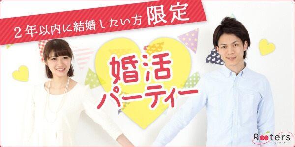 【東京都青山の婚活パーティー・お見合いパーティー】株式会社Rooters主催 2018年11月12日