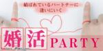 【東京都青山の婚活パーティー・お見合いパーティー】株式会社Rooters主催 2018年11月15日