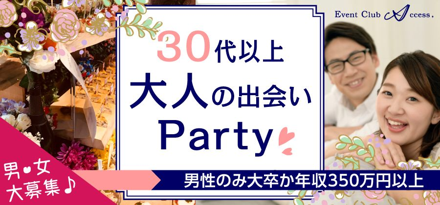 【12/2 金沢】30代以上大人の出逢い