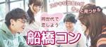【千葉県船橋の恋活パーティー】株式会社Rooters主催 2018年11月13日