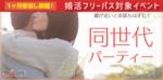 【千葉県千葉の恋活パーティー】株式会社Rooters主催 2018年11月14日