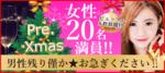 【福岡県天神の恋活パーティー】キャンキャン主催 2018年11月22日