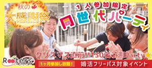 【大阪府梅田の恋活パーティー】株式会社Rooters主催 2018年11月25日