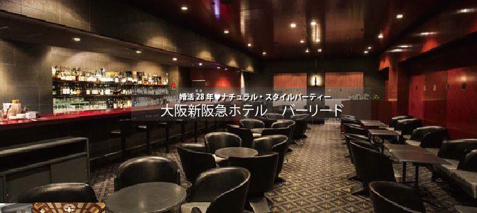 梅田のホテルバー貸切りで開催★雰囲気重視が人気の恋活パーティー♪