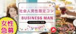 【大分県大分の恋活パーティー】名古屋東海街コン主催 2018年11月16日