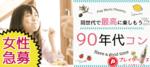 【静岡県静岡の恋活パーティー】名古屋東海街コン主催 2018年11月17日