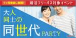 【愛知県栄の恋活パーティー】株式会社Rooters主催 2018年11月14日