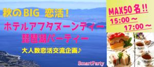 【滋賀県大津の恋活パーティー】スマートパーティー主催 2018年10月21日