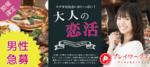 【静岡県浜松の恋活パーティー】名古屋東海街コン主催 2018年11月17日
