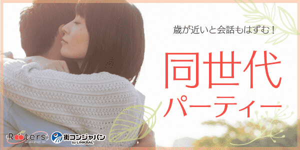 【東京都表参道の恋活パーティー】株式会社Rooters主催 2018年11月21日