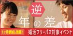 【兵庫県三宮・元町の恋活パーティー】株式会社Rooters主催 2018年11月21日