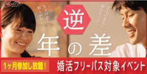 【千葉県船橋の恋活パーティー】株式会社Rooters主催 2018年11月21日