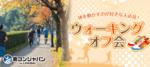 【東京都丸の内のその他】街コンジャパン主催 2018年10月27日