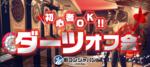 【東京都新宿のその他】街コンジャパン主催 2018年10月27日