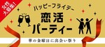 【広島県福山の恋活パーティー】合同会社ツイン主催 2018年10月19日